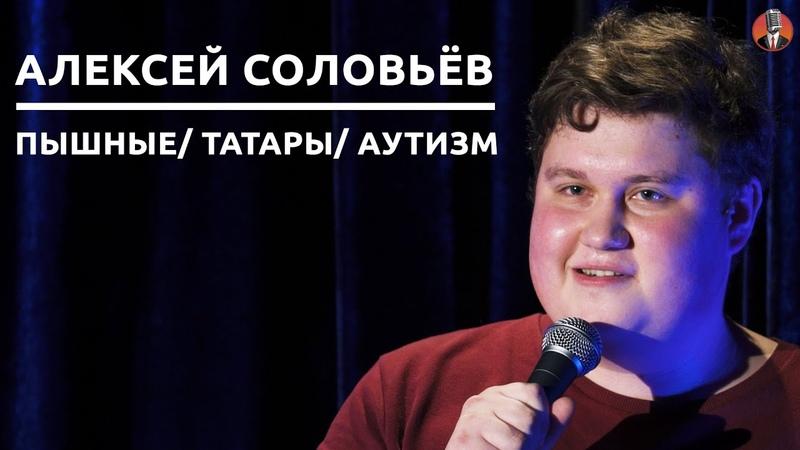 Алексей Соловьёв Пышные Татары Аутизм СК 17
