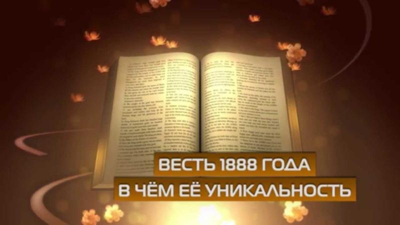 2. Весть 1888 года - в чем ее уникальность