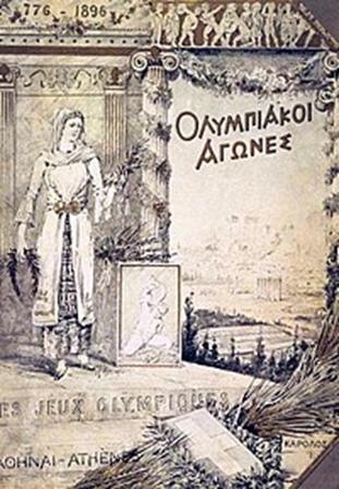 Плакат I летних Олимпийских игр