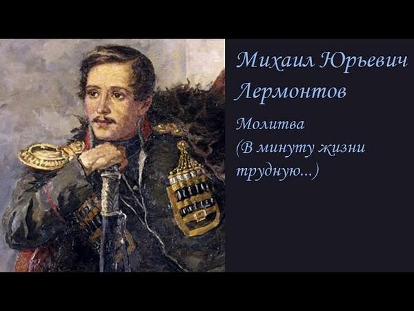 АудиоКнига М Ю Лермонтов стихи Молитва В минуту жизни трудную