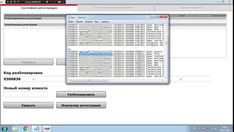 Инструкция по установке и активации ПО Wurth WOW 5.00.8 RUS для сканеров Delphi DS150E и AutoCom CDP