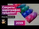 ✍️СЕКРЕТЫ ЛИНЕЙНОГО ГРАДИЕНТА Аэрография на ногтях Лика Знаковская