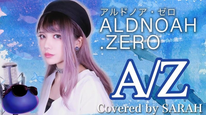 Nine Universe A Z Ending 1 Japanese Cover