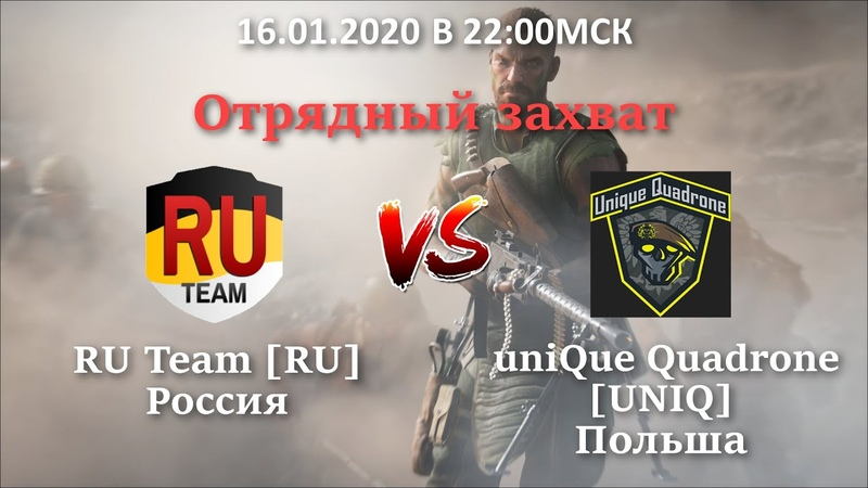 Battlefield 5 Clan war RU TEAM vs UNIQ