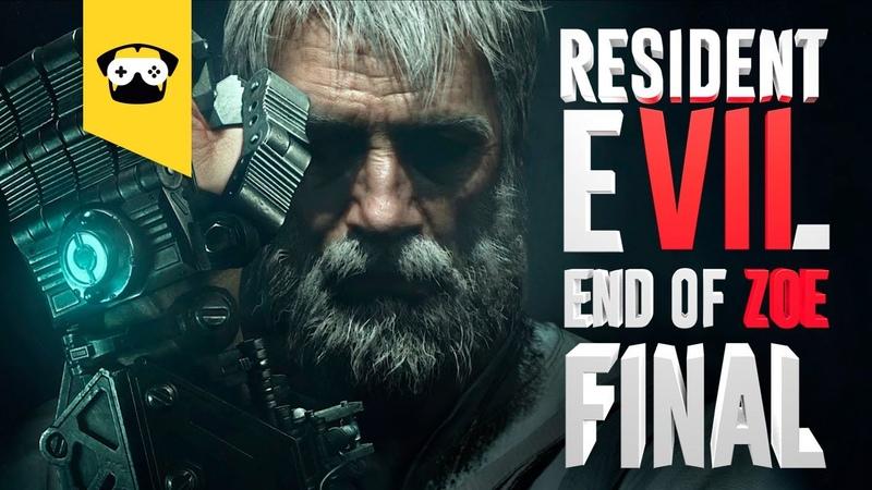 Resident Evil 7 Прохождение DLC End of Zoe часть 2 ФИНАЛ