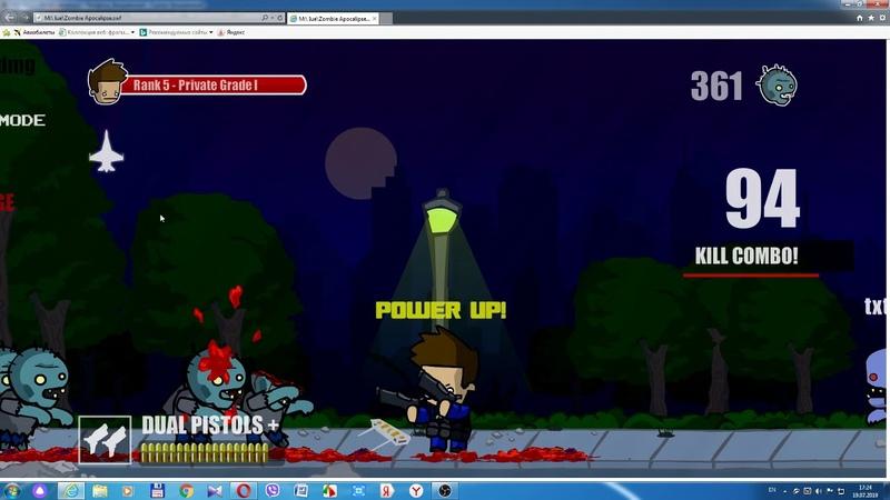 Зомби Апокалипсис часть 2