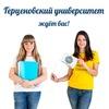 Волховский филиал РГПУ им. А.И. Герцена