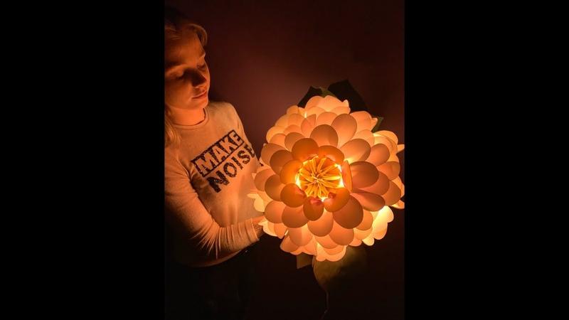 Бесплатный онлайн урок по созданию больших цветов Светильник георгин🌸