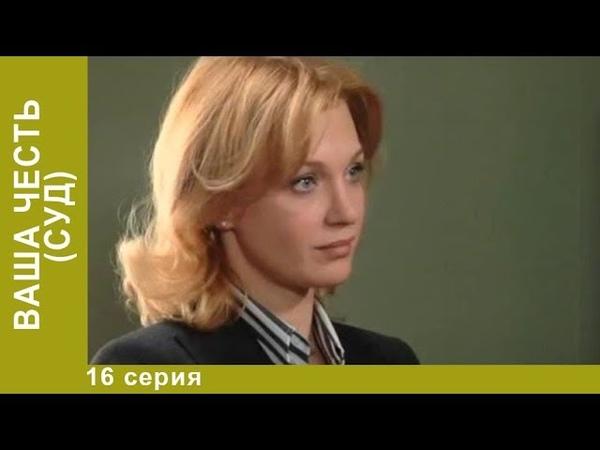 Ваша честь 16 серия Детективы Лучшие Детективы StarMedia