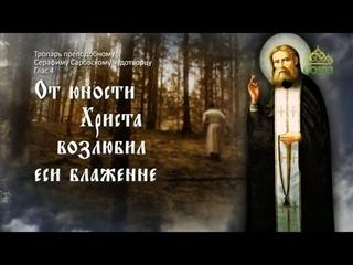 Тропарь преподобному Серафиму Саровскому чудотворцу