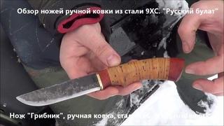 Русский булат. Отзыв нож ручной ковки Грибник из стали 9ХС