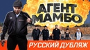 Фильм АГЕНТ МАМБО русский дубляж Криминальная комедия 2019