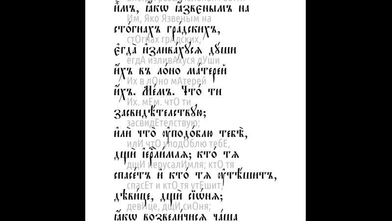 Плач Иеремии Глава 2