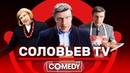 Название Камеди Клаб USB «Соловьёв TV»