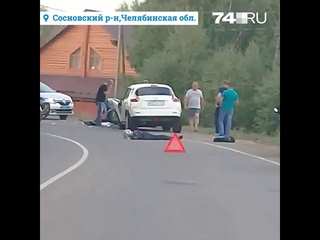 Челябинск: в пригороде произошло лобовое ДТП с мотоциклом