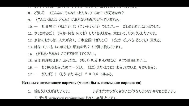 Японские наречия Часть 2