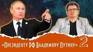 Обращение к Президенту России Владимиру Путину