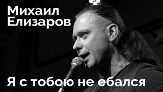 """Михаил Елизаров — """"Я с тобою не ебался"""" (, Санкт-Петербург)"""
