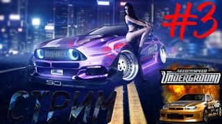 Need for Speed: Underground #3 Осталось всего пройти 52 гонки 🤣🤣🤣🤣🤣