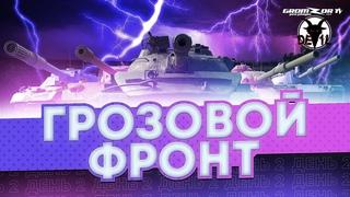ГРОЗОВОЙ ФРОНТ 🔴 КЛАН  DEW1L 🔴 ДЕНЬ 2 🔴 GROMZOR TV 🔴 СТРИМ WOT