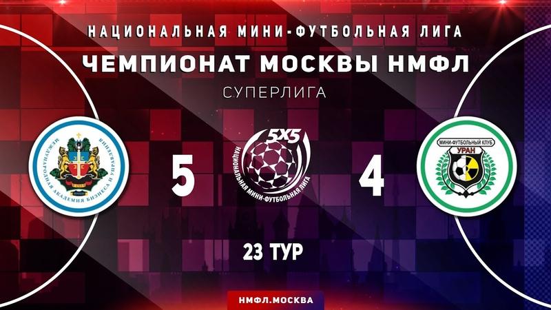 Обзор матча НМФЛ 2019 20 Суперлига МФК МАБиУ МФК Уран