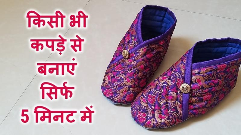 5 मिनट मे बनाए सुंदर मोजे जूते easy socks cutting and stitching moje kaise banaye
