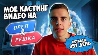 Моё кастинг ВИДЕО на шоу ОРЁЛ И РЕШКА - город Рига