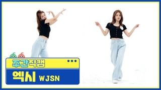 [Fancam] 210414 Weekly Idol  WJSN - UNNATURAL @ Exy
