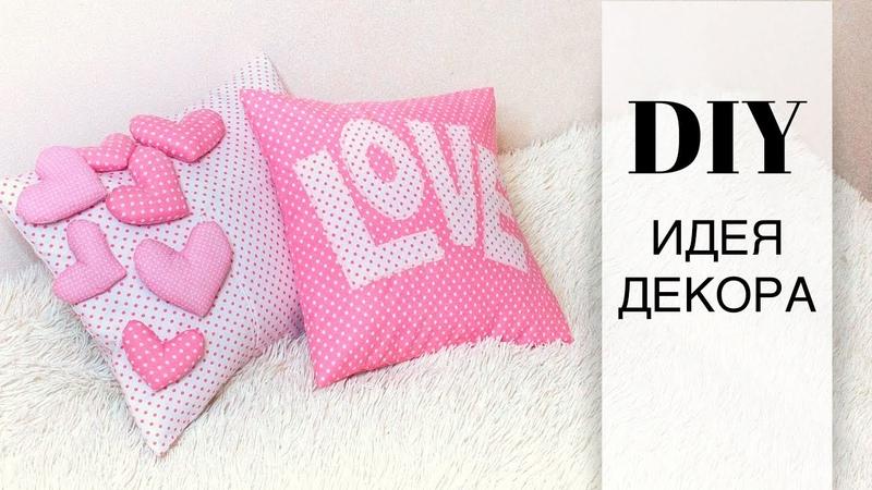 Полезная идея декора для дома на День Валентина DIY The idea of home decor for Valentine's Day