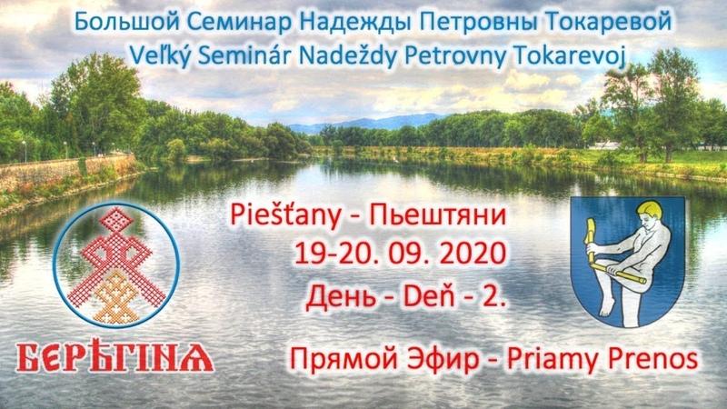 Надежда Токарева 19 20 09 2020 Д 2 Большой семинар Пьештяни Словакия Прямой Эфир