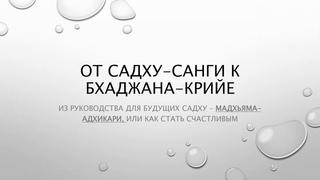 Е.М. Махотсава Гауранга - От садху-санги к бхаджана-крийе_1_Волгоград