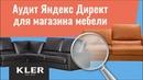 Пример аудита рекламы Яндекс Директ для магазина мебели