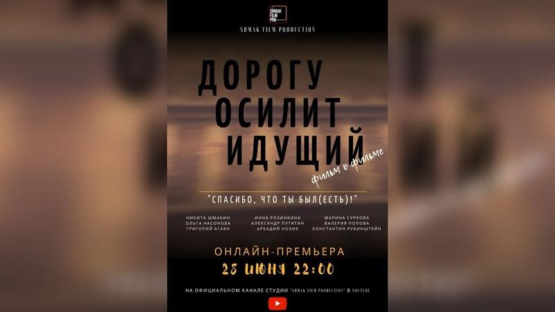 Дорогу осилит идущий фильм о фильме Спасибо что ты был ЕСТЬ