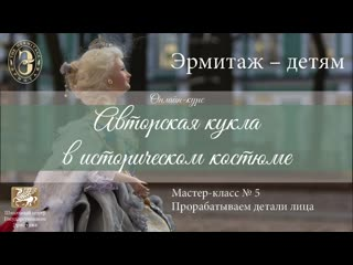 Онлайн-курс «Авторская кукла в историческом костюме». Мастер-класс №5