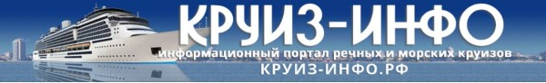 Круизные лайнеры СПб