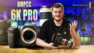 BMPCC 6K PRO - ЧЕСТНЫЙ ОБЗОР. Blackmagic Pocket Cinema Camera 6K Pro.