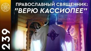 """Православный священник Отец Андрей подробно рассказывает, почему он полностью доверяет """"Кассиопее""""!"""