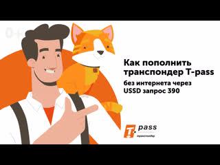 Как пополнить транспондер T-pass без интернета через USSD запрос 390 #ПополнениеТранспондера