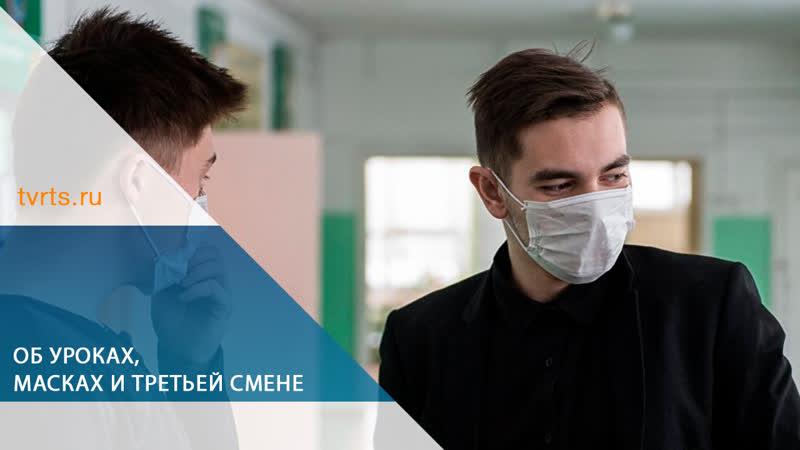 Об уроках масках и третьей смене Елена Конева в Вопросе дня