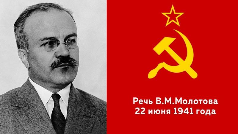 Речь В М Молотова 22 июня 1941 года Наше дело правое враг будет разбит победа будет за нами