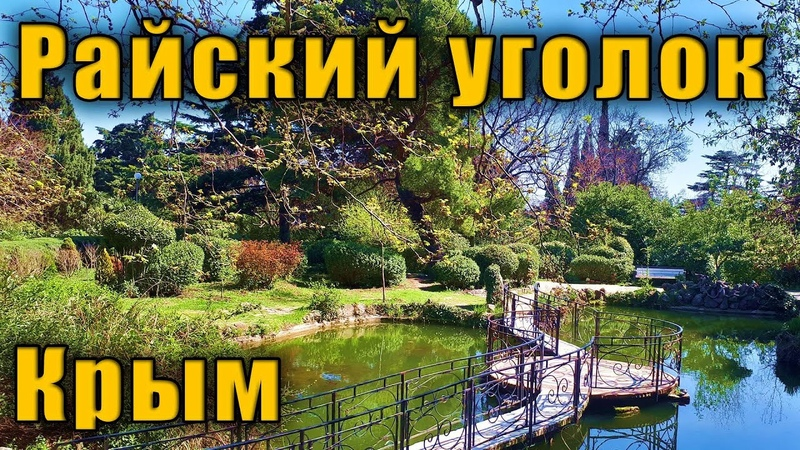 Райский уголок на окраине Большой Ялты 2 часть Вся история Форосского парка Отдых в Крыму