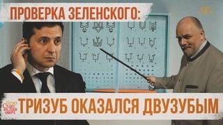 Зеленский доказал, что Украина оккупирует Русь // Егор Станиславович