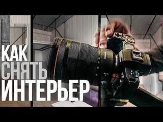 Интерьерная съемка | Видеоурок | Canon EOS R + Canon RF 15-35mm F2.8 L IS USM