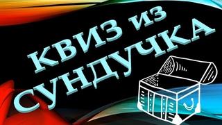КВИЗ из СУНДУЧКА. УГАДАЙ ИСПОНИТЕЛЯ ПЕСНИ 2000-х №1