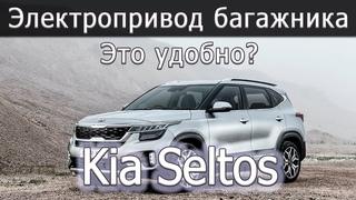 Монтаж Электро-привода багажника на Kia Seltos