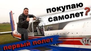 Обзор спортивного самолёта Z-142. Сколько стоит СВОЙ САМОЛЁТ? Полёт и вдохновение/Антон Хатунцев