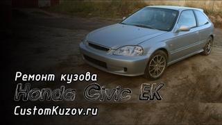 Большой ремонт кузова Honda Civic EK (Repair of a body Honda Civic EJ/EK)