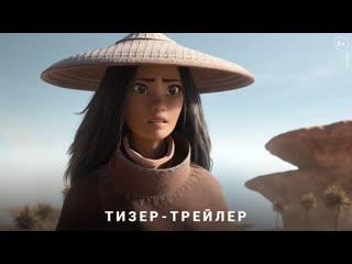 Райя и последний дракон - Тизер-трейлер