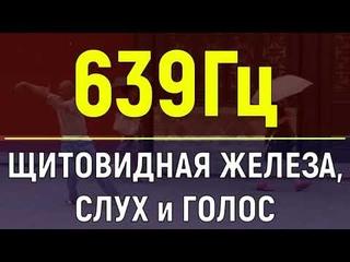 639 Гц (4 Гц) Исцеление Щитовидной Железы, Слуха, Горла🔆Активация Горловой Чакры (ВИШУДХА)