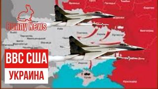 ВВС США прикроют НЕБО УКРАИНЫ при вторжении России, Психи у ворот- «охотники на дронов»